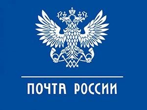 Почта России — оператор государственной почтовой сети